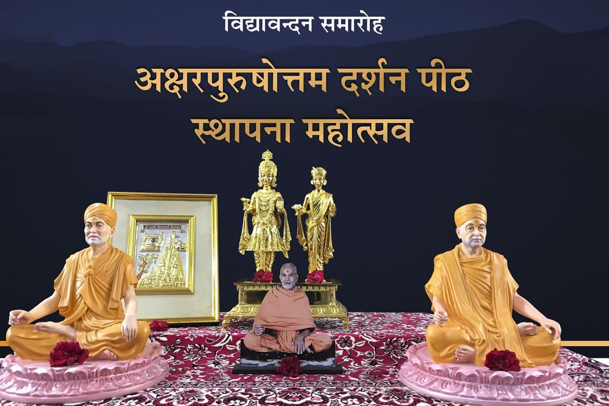 Akshar-Purushottam Darshan Pith Sthapana Mahotsav