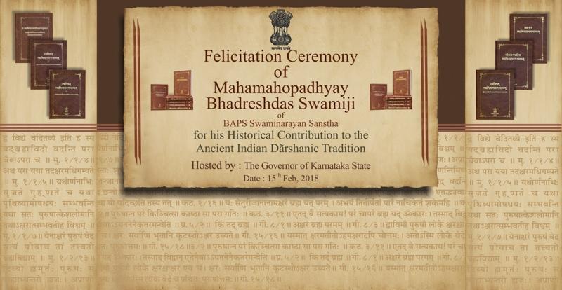 Felicitation Ceremony of Mahamahopadhyay Bhadreshdas Swamiji