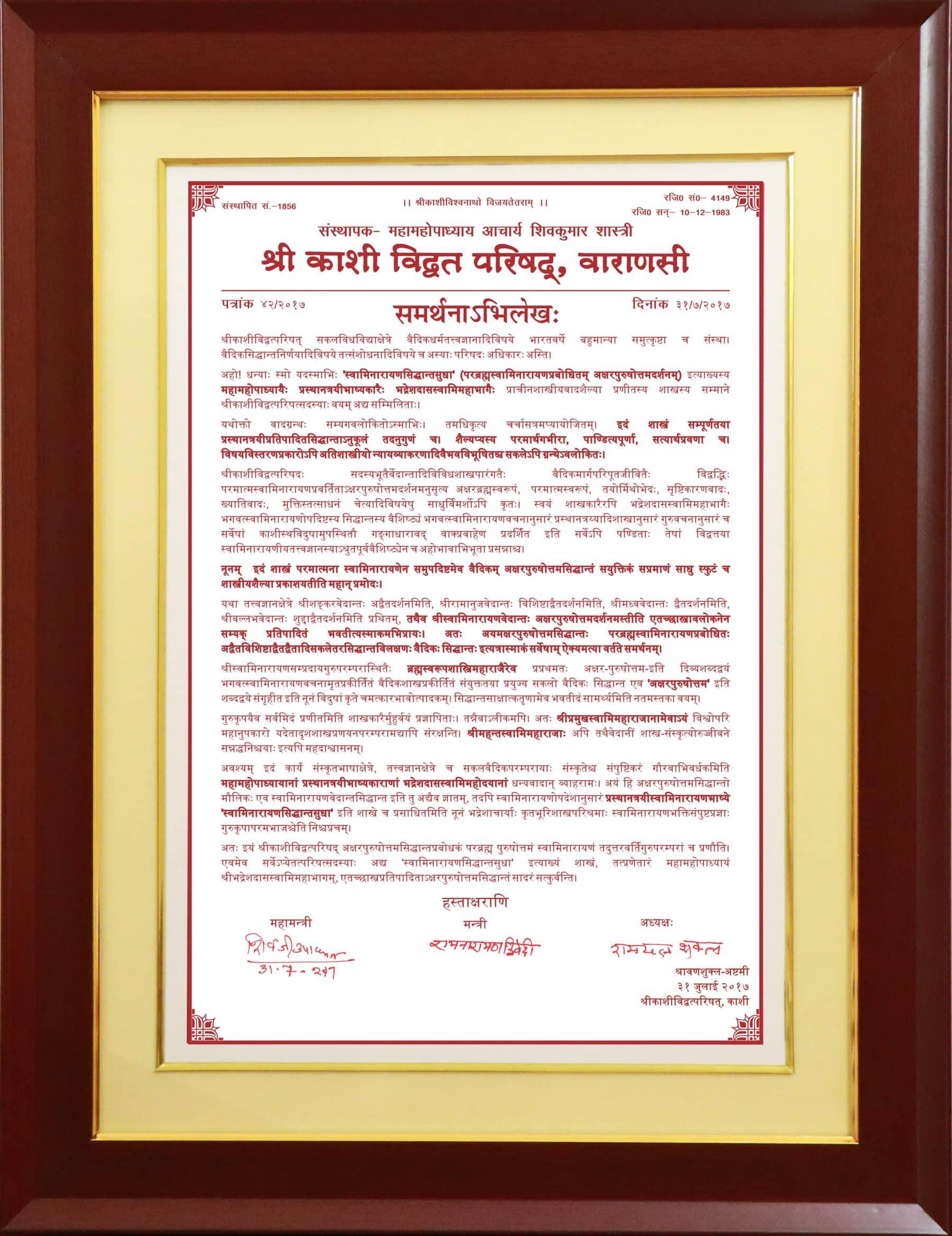 Śrī Kāśī Vidvat Pariṣad's admiration, commendation, and recognition of the Svāminārāyaṇasiddhāntasudhā by presenting the Pariṣad's letter of endorsement