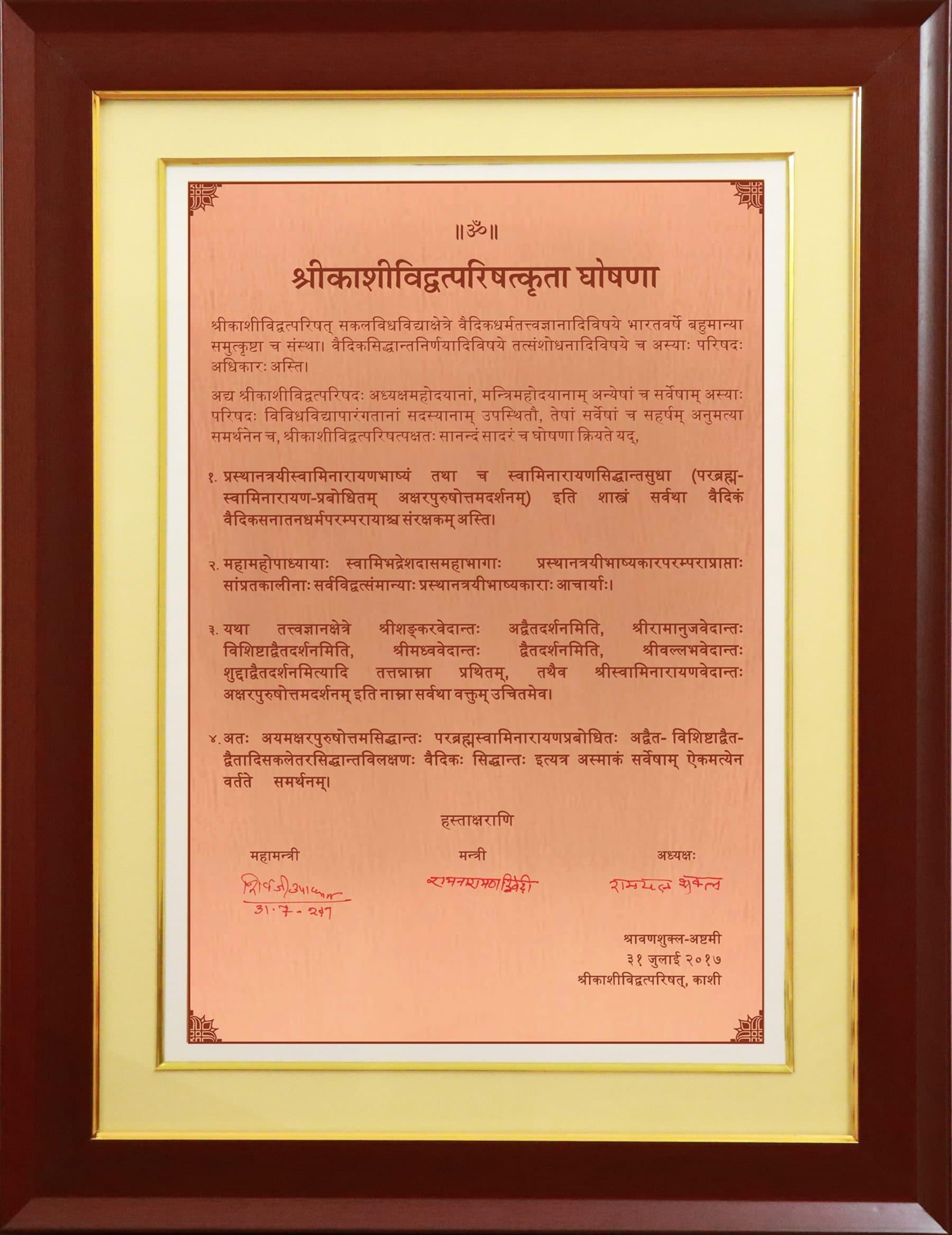 Śrī Kāśī Vidvat Pariṣad's admiration, commendation, and recognition of the Svāminārāyaṇasiddhāntasudhā by presenting the Pariṣad's copper-plated letter of declaration