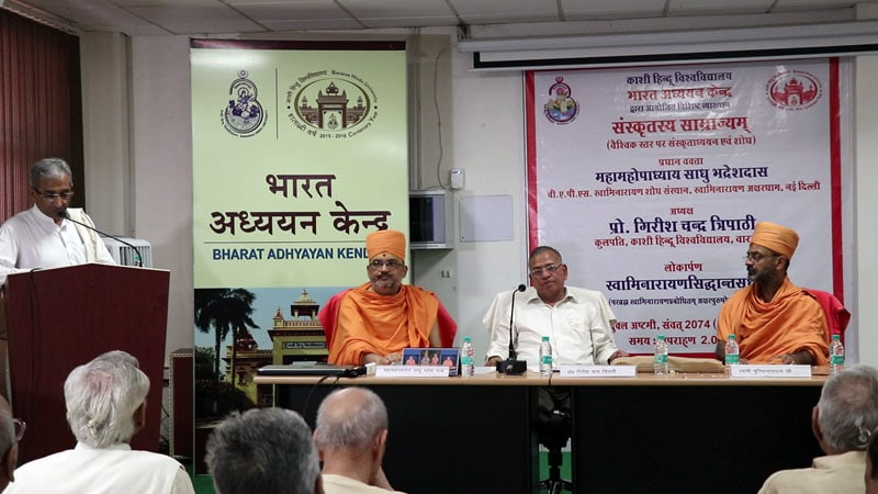 Inauguration of the text and Sadhu Bhadreshdas Swami's lecture at the Bharat Adhyayan Kendra, Banaras Hindu University